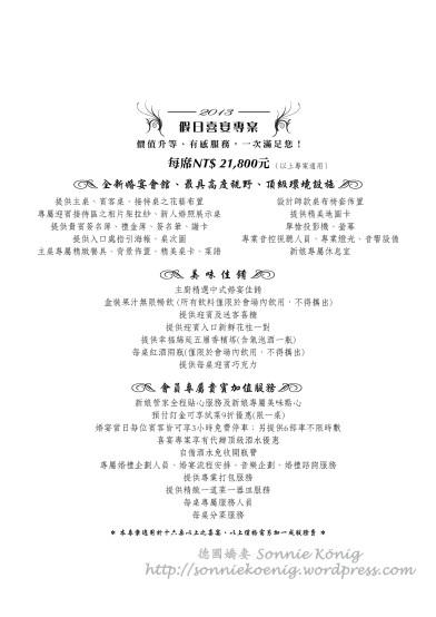 2013吉日喜宴專案-直-21800